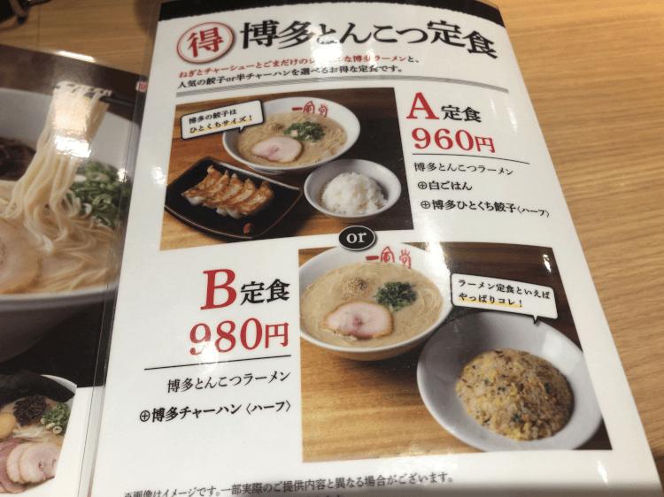 一風堂 五反田東口店の博多とんこつ定食メニュー