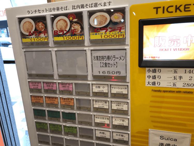 自家製麺 伊藤 神田駅前店の券売機