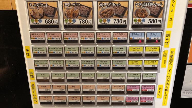 いわもとQ 神保町店の券売機