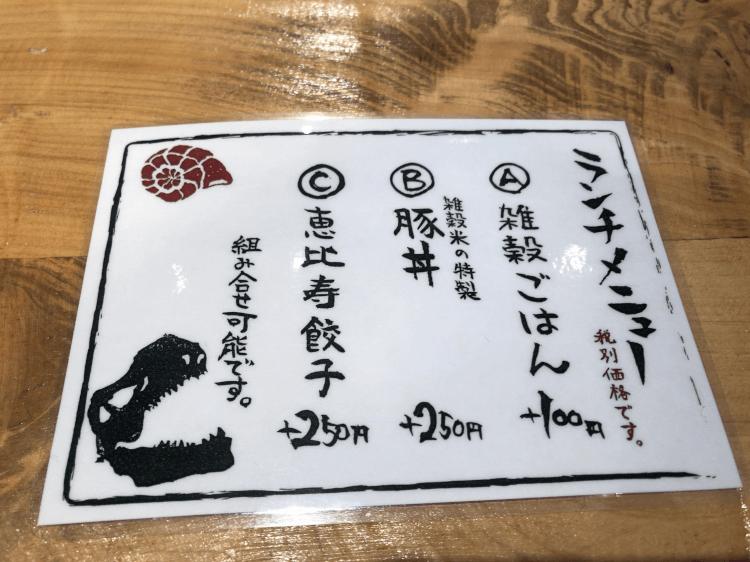 人類みな麺類 東京本店のランチメニュー