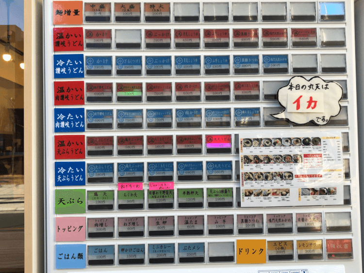 神田 肉讃岐 甚三うどんの券売機