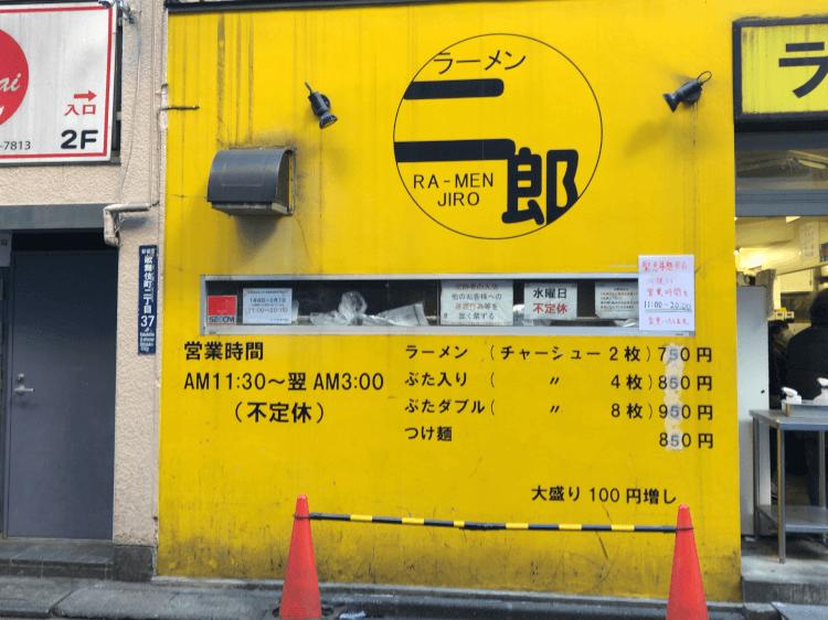 ラーメン二郎 歌舞伎町店 店頭に書かれたメニュー