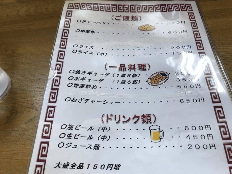 函館 滋養軒のご飯類・一品料理・ドリンク類メニュー