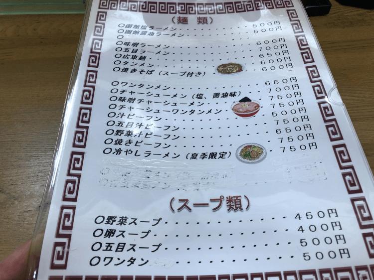 函館 滋養軒の麺類・スープ類メニュー
