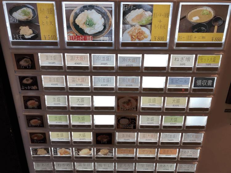 香川一福 恵比寿店の券売機