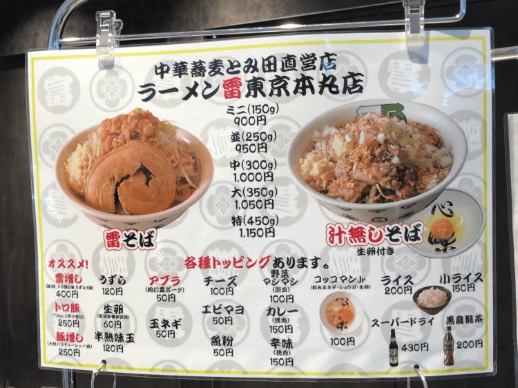 雷 東京本丸店のメニュー