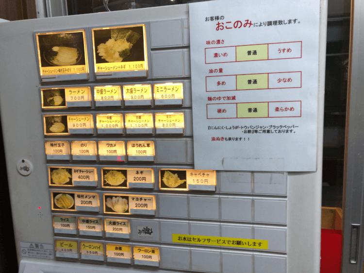 川崎 雷家の券売機
