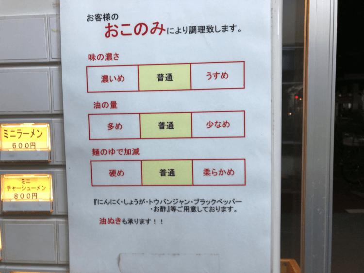 川崎 雷家 おこのみ(味の濃さ・油の量・麺のゆで加減)