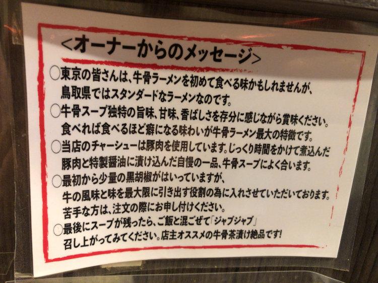 香味徳 銀座店 に貼られたオーナーからのメッセージ