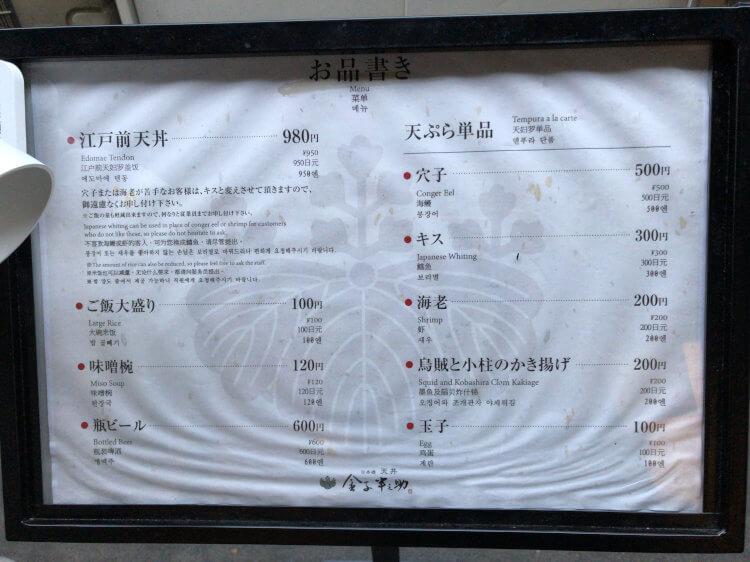 店頭に貼られた日本橋 天丼 金子半之助 本店のメニュー