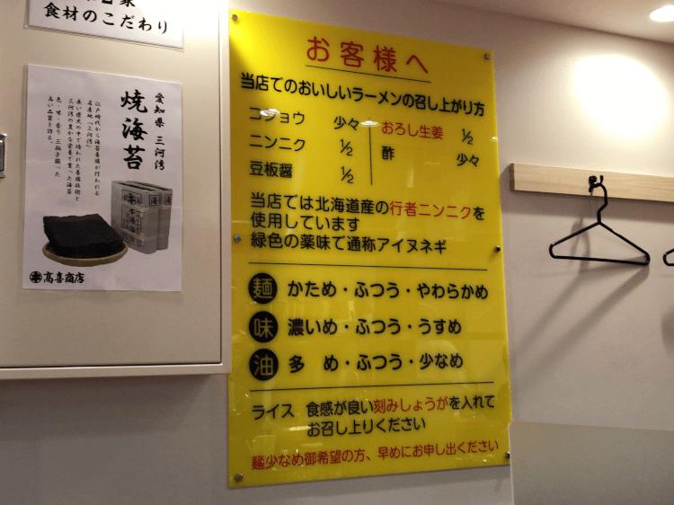 環2家 蒲田店の「おいしいラーメンの召し上がり方」