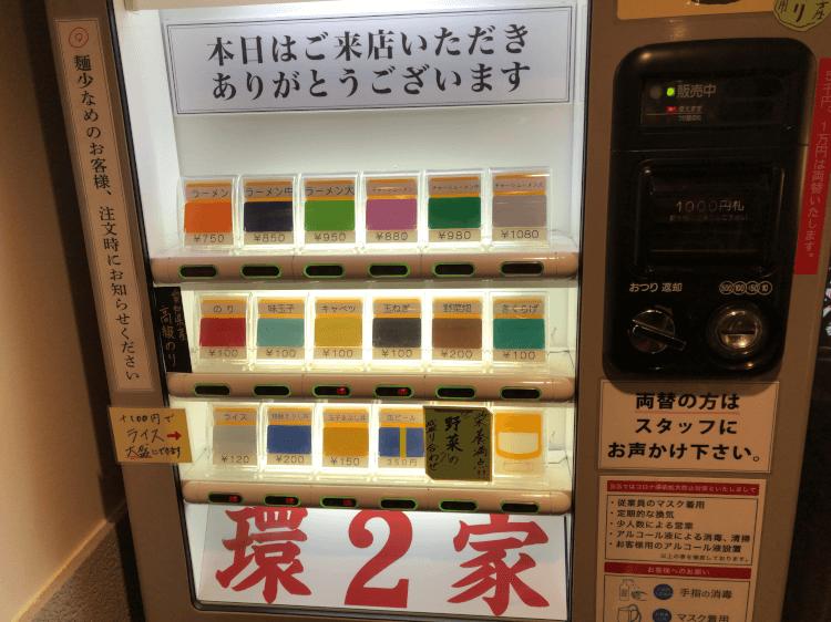 環2家 蒲田店の券売機