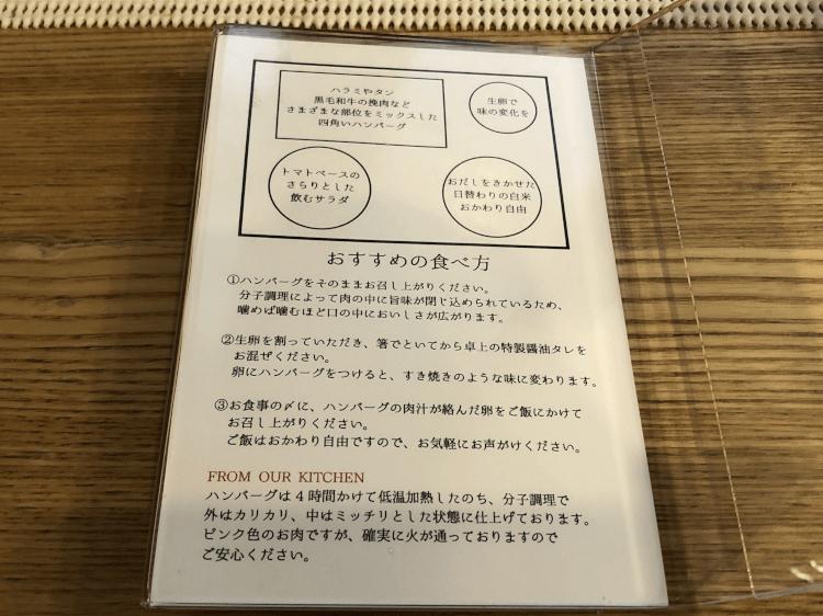 品川 歓喜の牛 四角いハンバーグ御膳の「おすすめの食べ方」