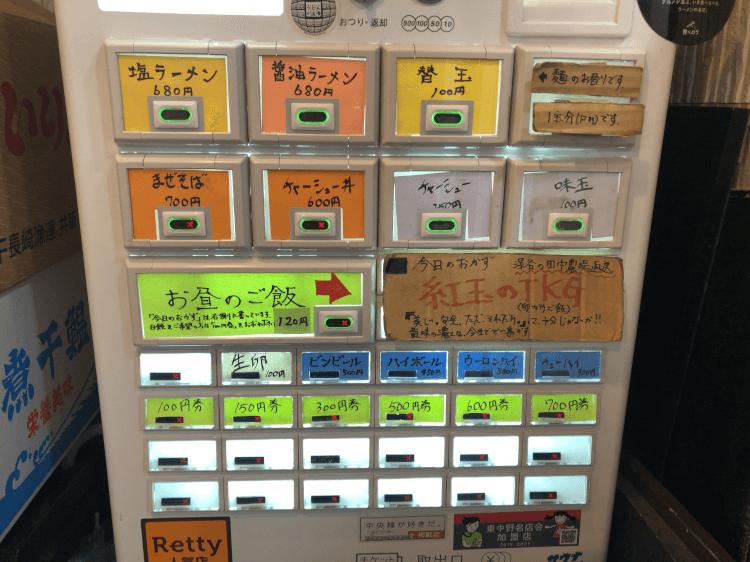 東中野 かしわぎの券売機