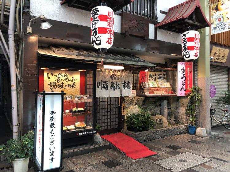 高松 川福本店の店構え