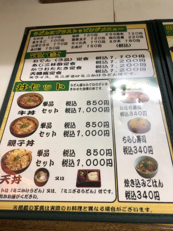 高松 川福本店のメニュー その1