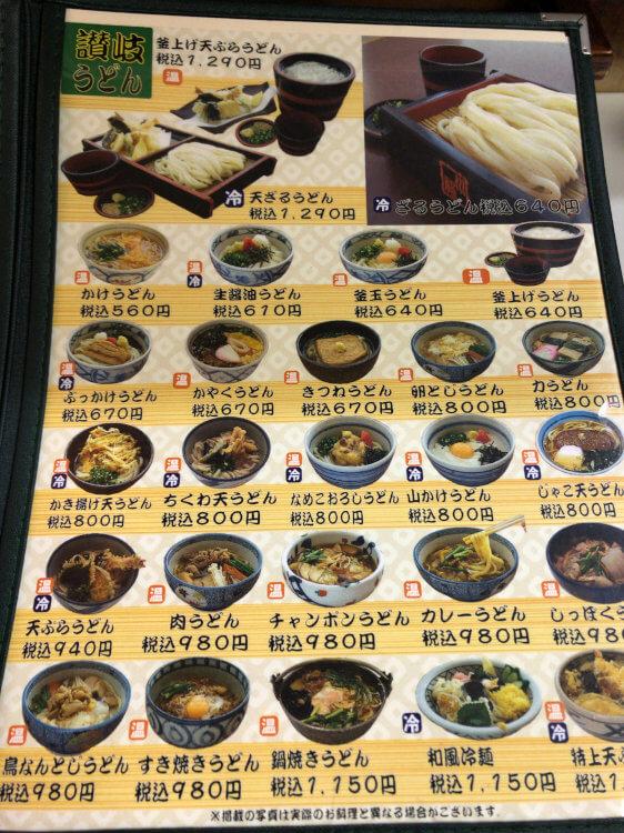 高松 川福本店のメニュー その2