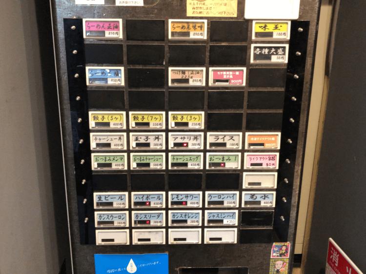 上大岡 川の先の上の券売機