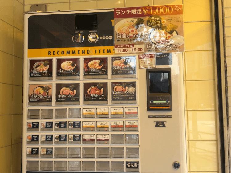 らーめん香月新橋店の券売機