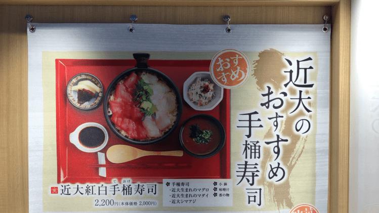 近畿大学水産研究所 はなれ グランスタ東京店のメニュー 近大紅白手桶寿司