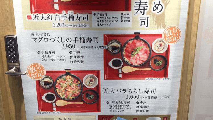 近畿大学水産研究所 はなれ グランスタ東京店のメニュー 近大生まれマグロづくしの手桶寿司と近大バラちらし寿司