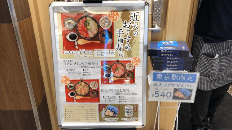 近畿大学水産研究所 はなれ グランスタ東京店の店頭に置かれたメニューと近大マグロせんべい