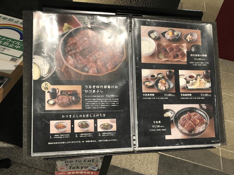 うなぎ四代目菊川 ムスブ田町店の店頭のメニュー