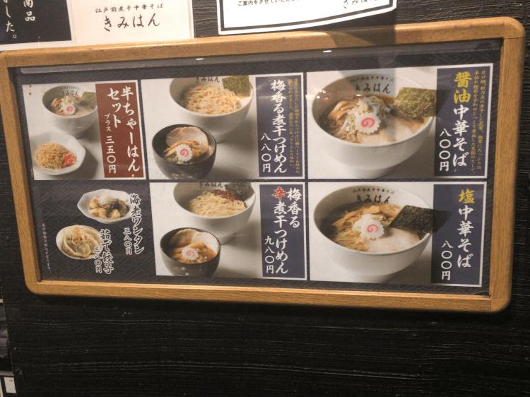 五反田「きみはん」の主なメニュー