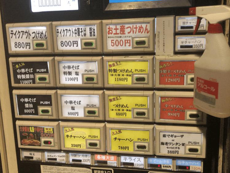 五反田「きみはん」の券売機