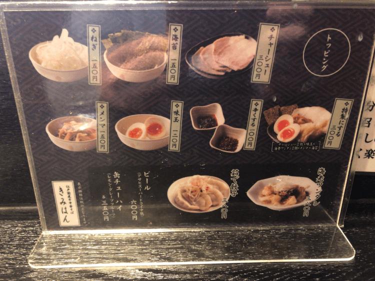 五反田「きみはん」のトッピングメニュー