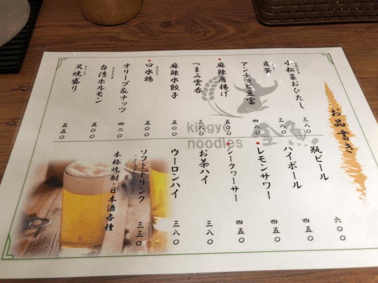 神田金魚ヌードルのおつまみ・ドリンクメニュー
