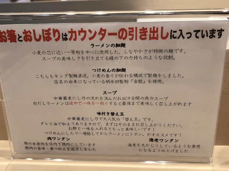 神田 金龍のラーメン、スープの説明書き