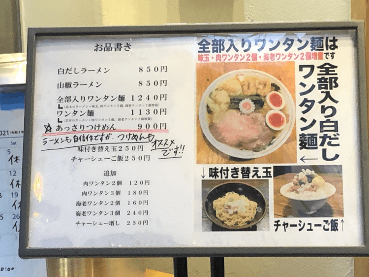 神田「金龍」店頭に置かれたメニュー