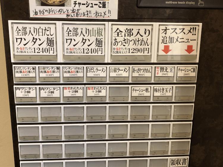 神田「金龍」の券売機