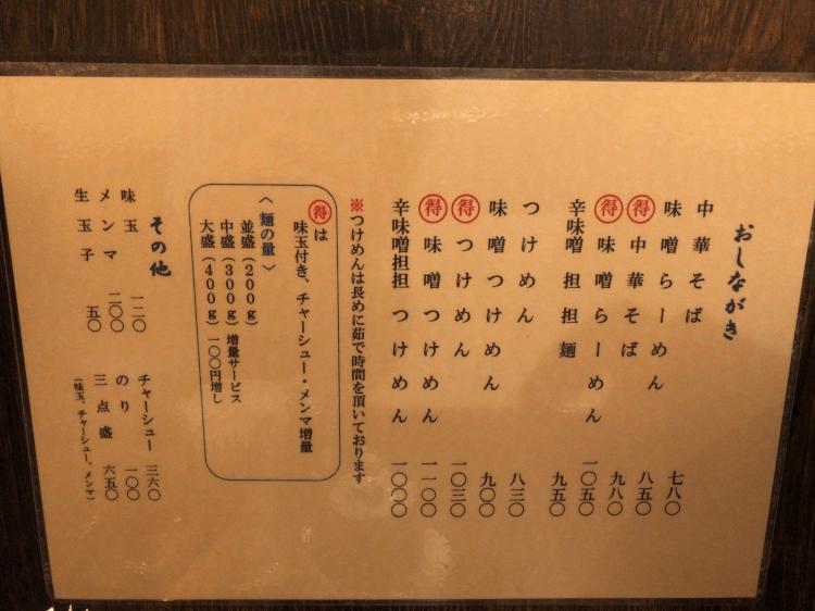 麺恋処 き楽の店内メニュー
