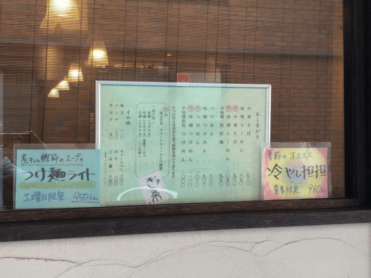 麺恋処 き楽 店の前にあったメニュー
