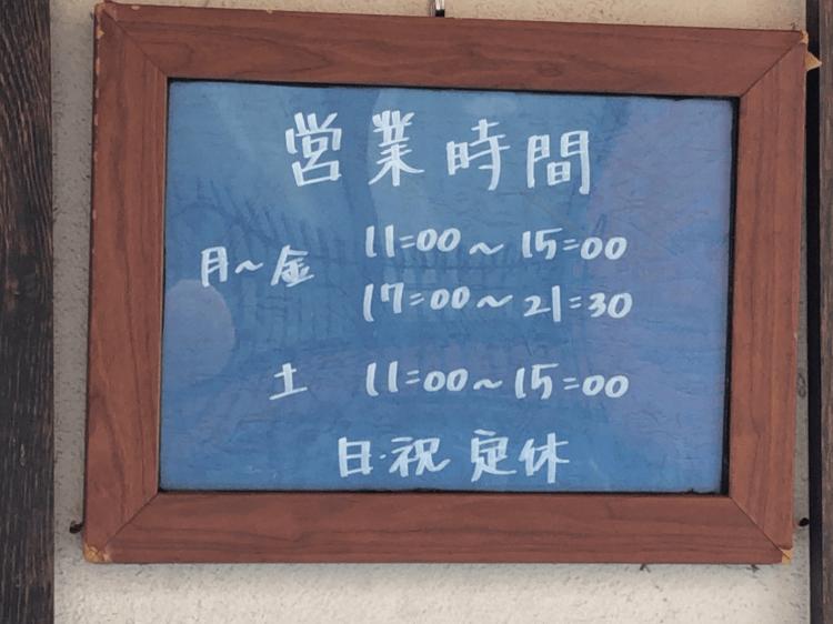 麺恋処 き楽 店頭に貼られた営業時間