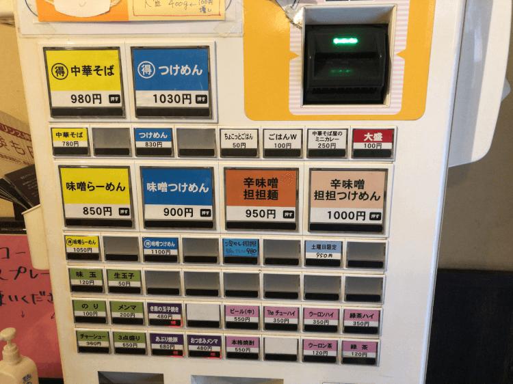 麺恋処 き楽の券売機