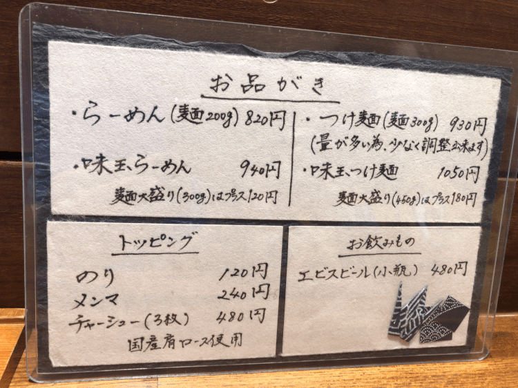 木場 麺屋 吉左右 店内のお品書