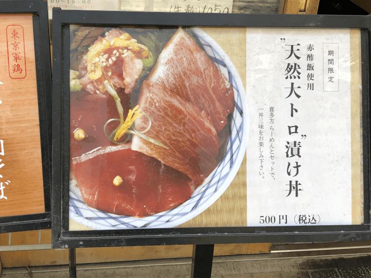新橋 きたかた食堂 店頭の天然大トロ漬け丼 メニュー