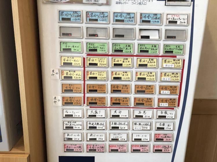 新橋 きたかた食堂の券売機
