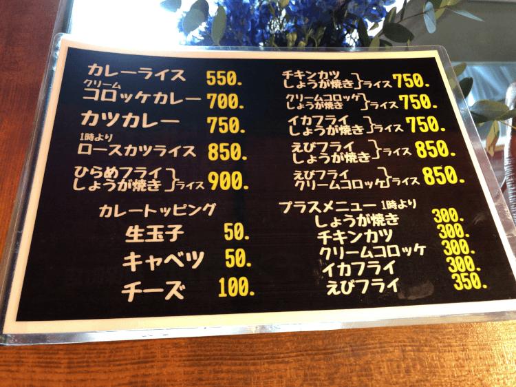 キッチン南海 神保町店のメニュー