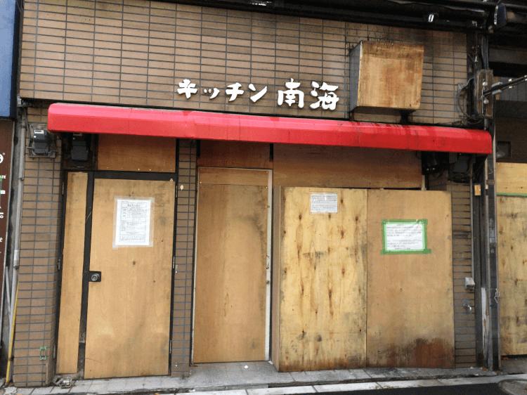 キッチ南海 旧店舗の現状 2020.08.13