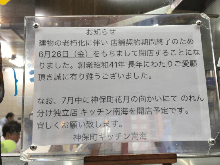 神保町キッチン南海 閉店の理由