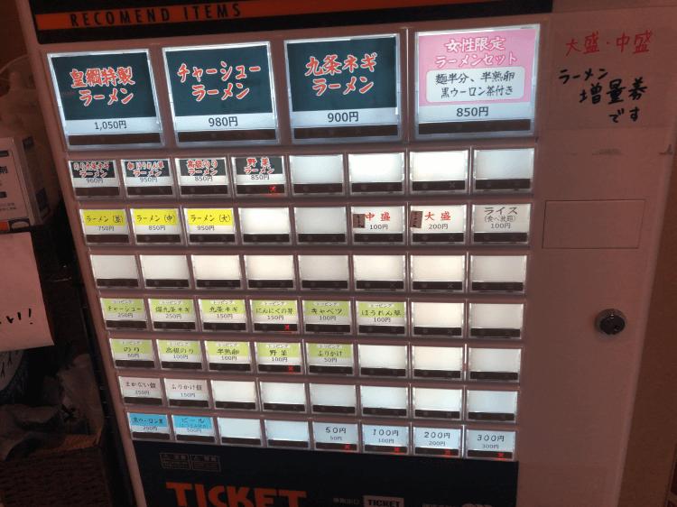 池袋「皇綱家」の券売機