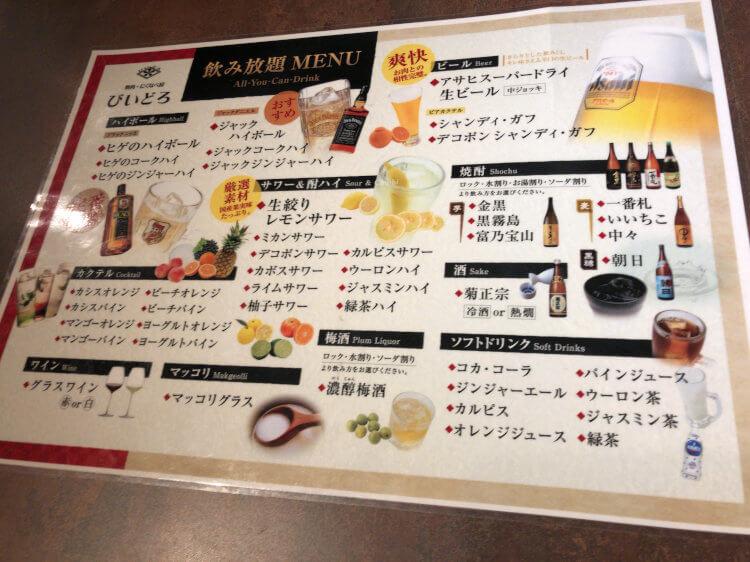 「神戸びいどろ」大井町店の飲み放題メニュー