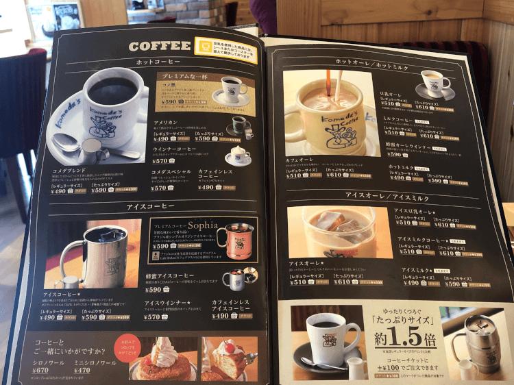 コメダ珈琲店 ワイヤーズホテル品川シーサイド店 のコーヒーメニュー