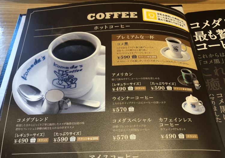 コメダ珈琲 ワイヤーズホテル品川シーサイド店 ホットコーヒーメニュー