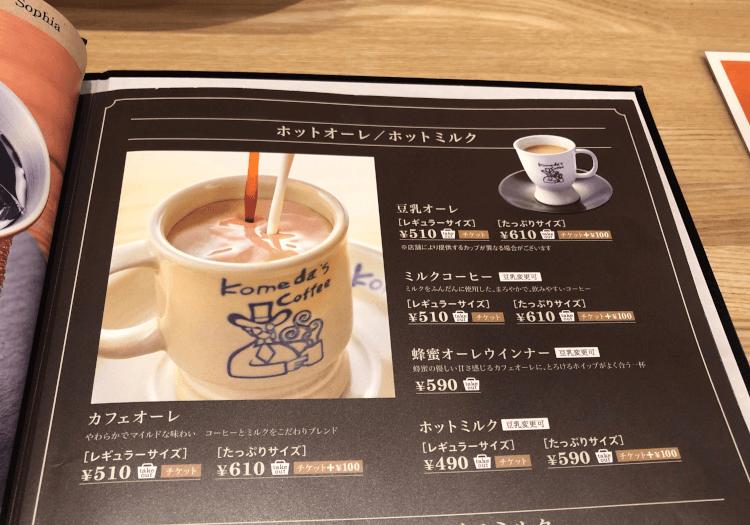 コメダ珈琲 ワイヤーズホテル品川シーサイド店ホットオーレ・ホットミルクメニュー