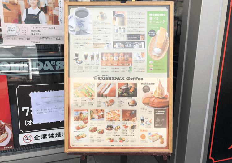 コメダ珈琲 ワイヤーズホテル品川シーサイド店 店頭のメニュー